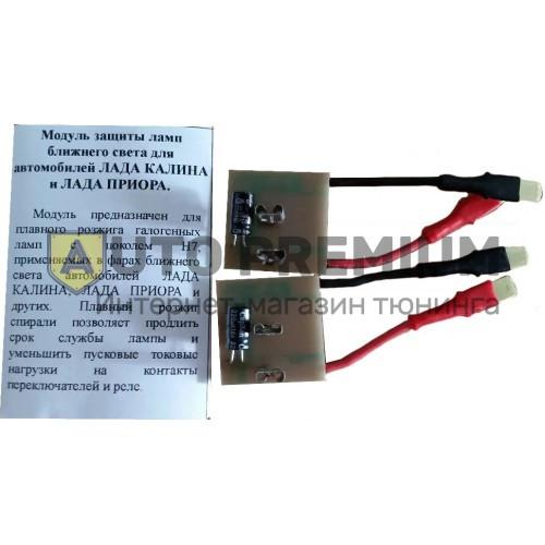 Модуль защиты ламп (H7) ближнего света для автомобилей ВАЗ